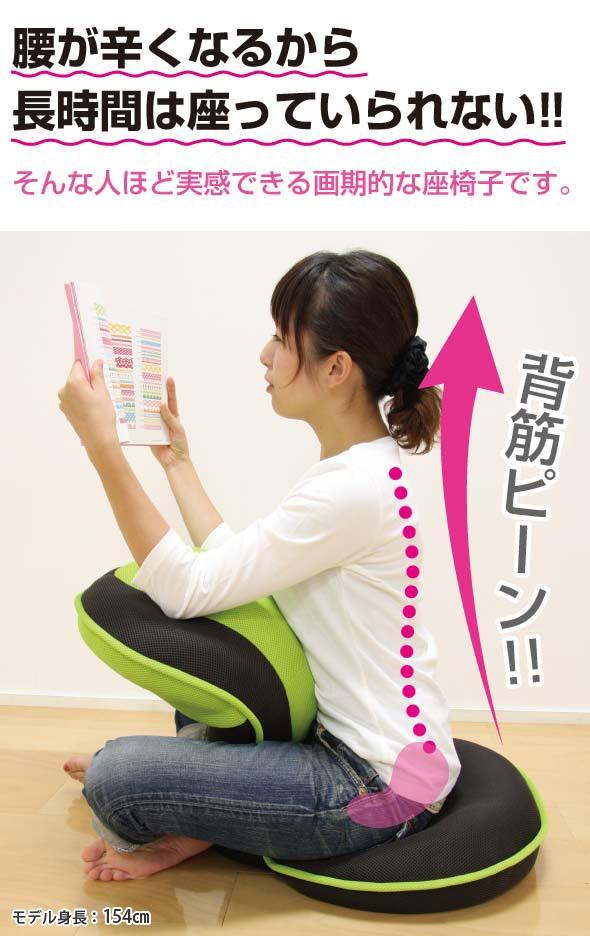 腰が辛くなるから長時間座っていられない そんな人ほど実感できる画期的な座椅子 背筋ピーン