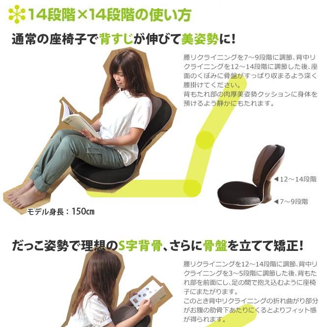 腰リクライニングを7〜9段階に調節、背中リクライニングを12〜14段階に調節。