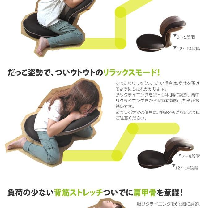 腰リクライニングを12〜14段階に調節。腰リクライニングを12〜14段階に調節、背中リクライニングを7〜9段階に調節