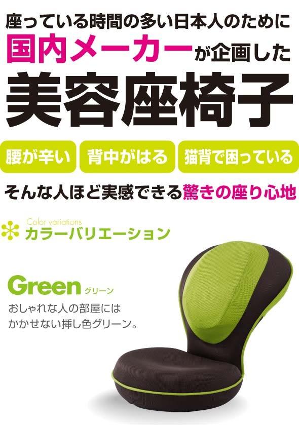 座っている時間の多い日本人のために国内メーカーが企画した美容座椅子 腰が辛い 背中がはる 猫背で困っている そんな人ほど実感できる驚きの座り心地 カラーバリエーション Green グリーン おしゃれな人の部屋にはかかせない差し色グリーン