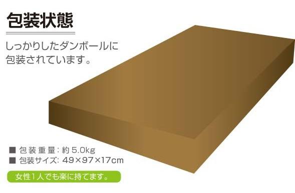 包装状態 ダンボールに包装。包装重量 約5キログラム 包装サイズ 49×97×17センチ 女性1人でも楽に持てます
