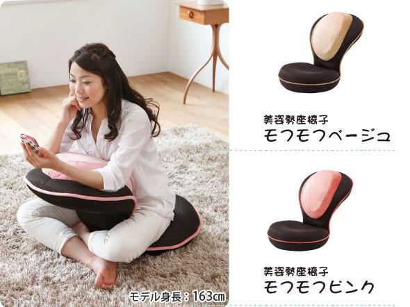 美姿勢座椅子モフモフベージュ 美姿勢座椅子モフモフピンク