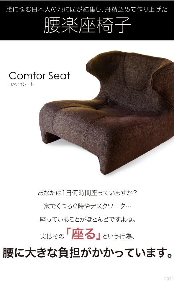腰に悩む日本人の為に匠が集結し、丹精込めて作り上げた腰楽座椅子、Comfor Seat コンフォシート。あなたは1日何時間座っていますか?家でくつろぐ時やデスクワーク、座っていることがほとんどですよね。実はその座るという行為、腰に大きな負担がかかっています。