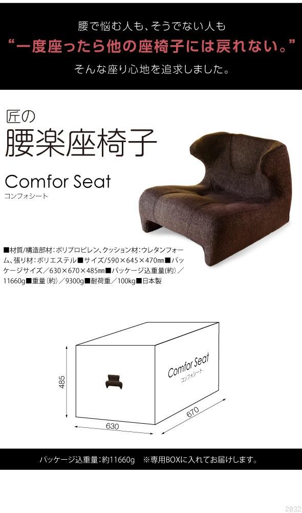 腰で悩む人もそうでない人も、一度座ったら他の座椅子には戻れない。そんな座り心地を追求しました。匠の腰楽座椅子 Comfor Seat コンフォシート。パッケージ込重量約11660グラム、専用BOXに入れてお届けします