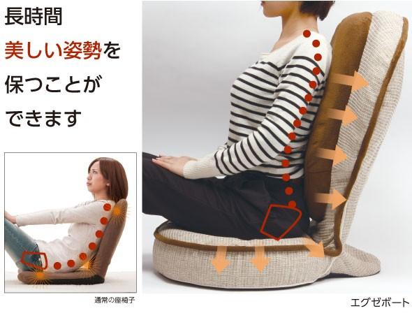 長時間美しい姿勢を保つことができます。通常の座椅子。背筋がGUUUN!!美姿勢座椅子エグゼボート