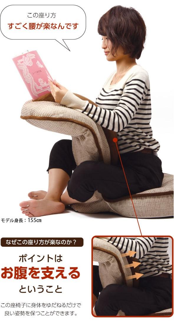 この座り方、すごく腰が楽なんです。なぜこの座り方が楽なのか?ポイントはお腹を支えるということ。この椅子に身体をゆだねるだけで良い姿勢を保つことができます。