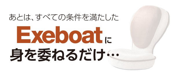 後は、すべての条件を満たしたExeboatエグゼボートに身を委ねるだけ・・・