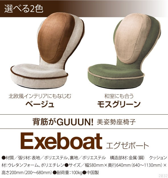 背筋がGUUUN!美姿勢座椅子Exeboatエグゼボート 選べる2色 北欧風インテリアにも馴染むベージュ、和室にも合うモスグリーン