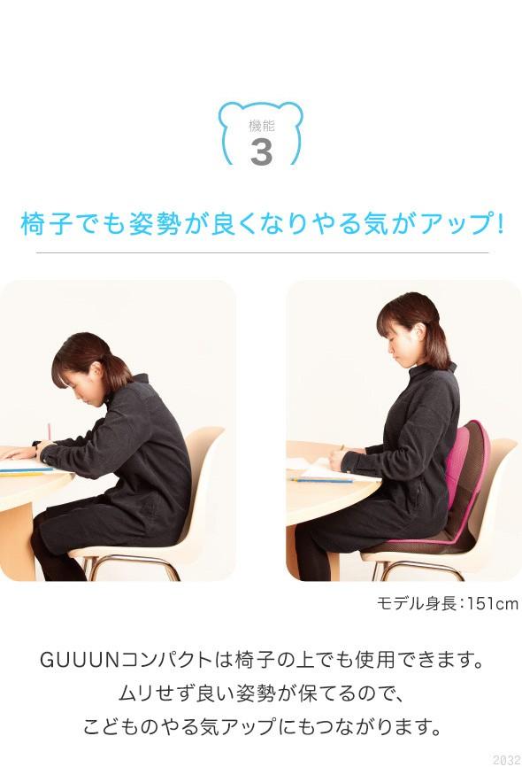 背筋がGUUUN 美姿勢座椅子 コンパクト 椅子でも姿勢が良くなりやる気アップ。