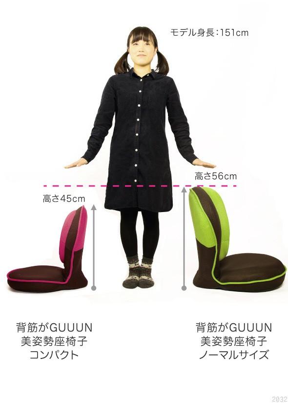 背筋がGUUUN 美姿勢座椅子 コンパクト サイズ比較
