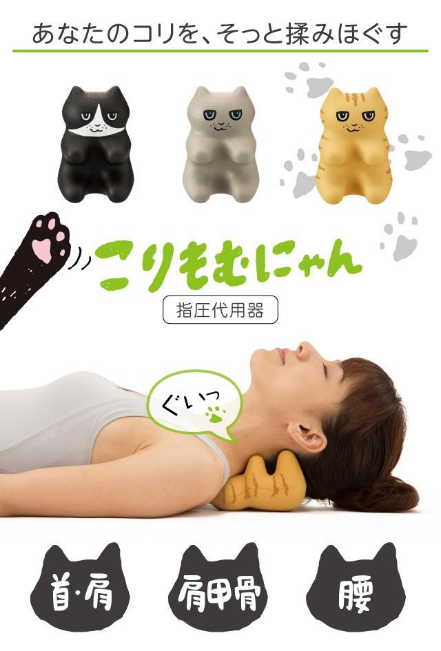 首 肩 肩甲骨 腰 猫型 指圧代用器 こりもむにゃん