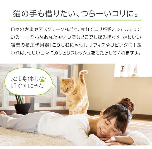 肩こりに 猫型 指圧代用器 こりもむにゃん
