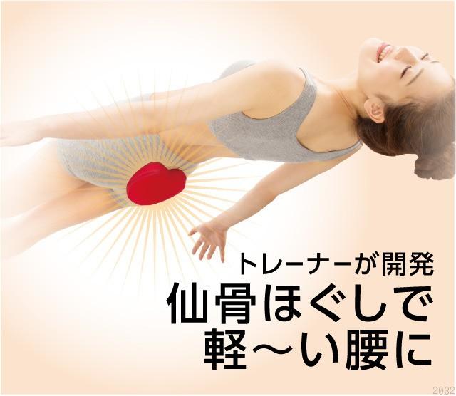 コンパクト指圧代用器 コシレッチ 仙骨ほぐしで軽い腰に