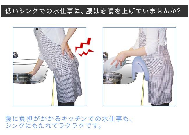 低いシンクでの水仕事に、腰は悲鳴を上げていませんか?腰に負担がかかるキッチンでの水仕事も、シンクにもたれてラクラクです