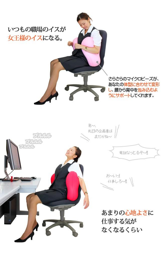 いつもの職場のイスが女王様の椅子になる。さらさらのマイクロビーズが、あなたの体型に合わせて変形し、腰から背中を包み込むようにサポートしてくれます。あまりの心地よさに仕事する気がなくなるくらい。
