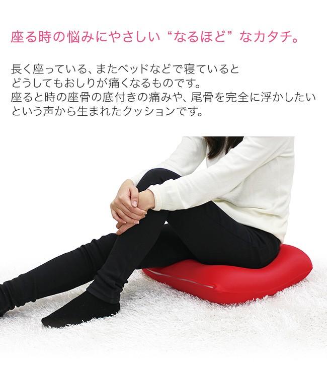 MOGU 尾骨を浮かすシートクッション 座る時の悩みにやさしいカタチ