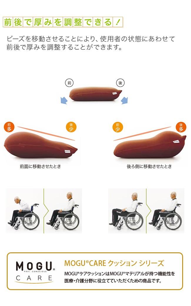 MOGU 尾骨を浮かすシートクッションは前後て厚みを調整することが可能