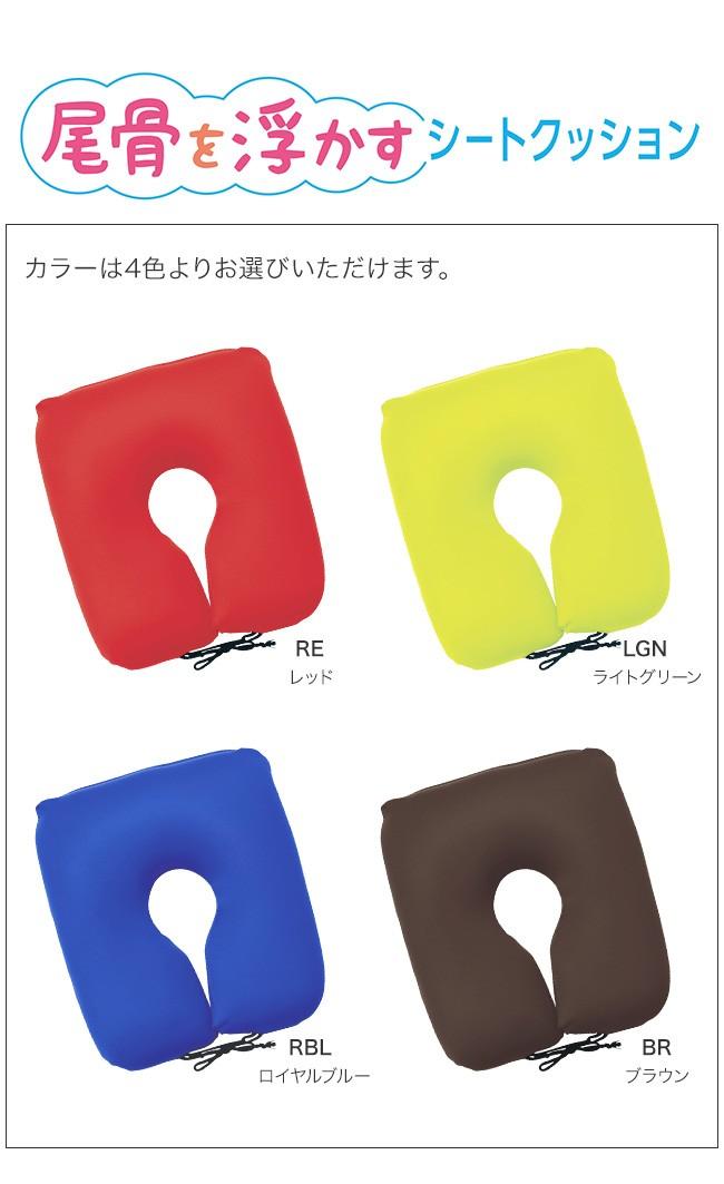 MOGU 尾骨を浮かすシートクッション カラーバリエーション レッド ライトグリーン ロイヤルブルー ブラウン
