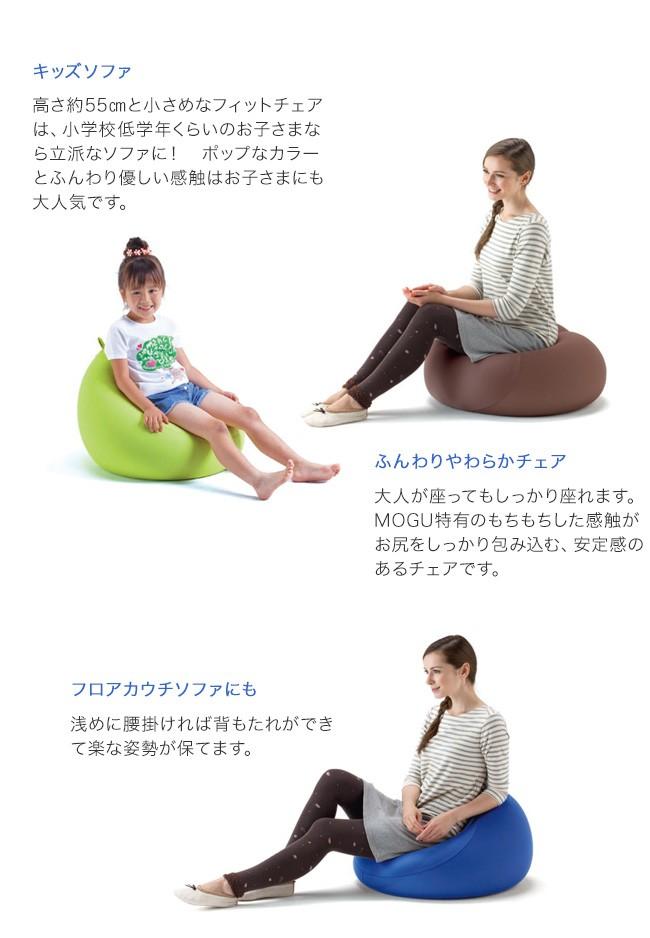 キッズソファ。高さ約55cmと小さめなフィットチェアは、小学校低学年くらいのお子様なら立派なソファに。ポップなカラーとふんわり優しい感触はお子様にも大人気です。ふんわりやわらかチェア。大人が座ってもしっかり座れます。MOGU特有のもちもちした感触がお尻をしっかりと包み込む、安定感のあるチェアです。フロアカウチソファにも、浅めに腰掛ければ背もたれができて楽な姿勢が保てます