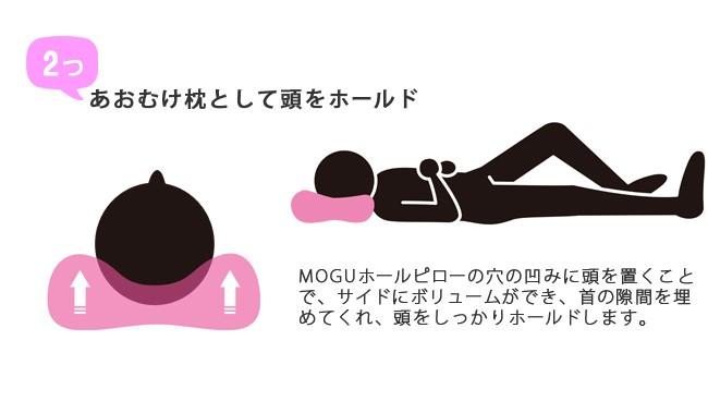 2つ、あおむけ枕として頭をホールド。MOGUホールピローの穴の凹みに頭を置くことで、サイドにボリュームができ、首の隙間を埋めてくれ、頭をしっかりホールドします