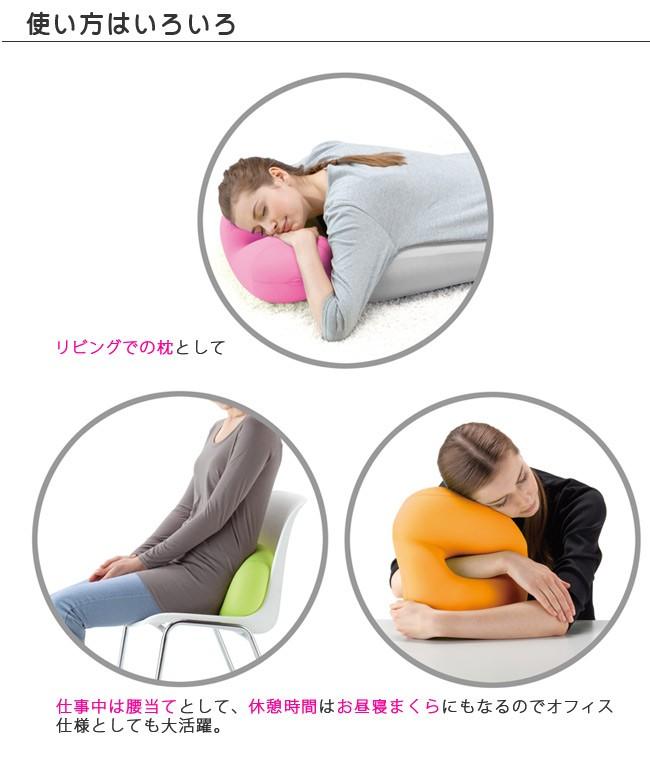 使い方はいろいろ。リビングでの枕として、仕事中は腰当てとして、休憩時間はお昼寝まくらにもなるのでオフィス仕様としても大活躍