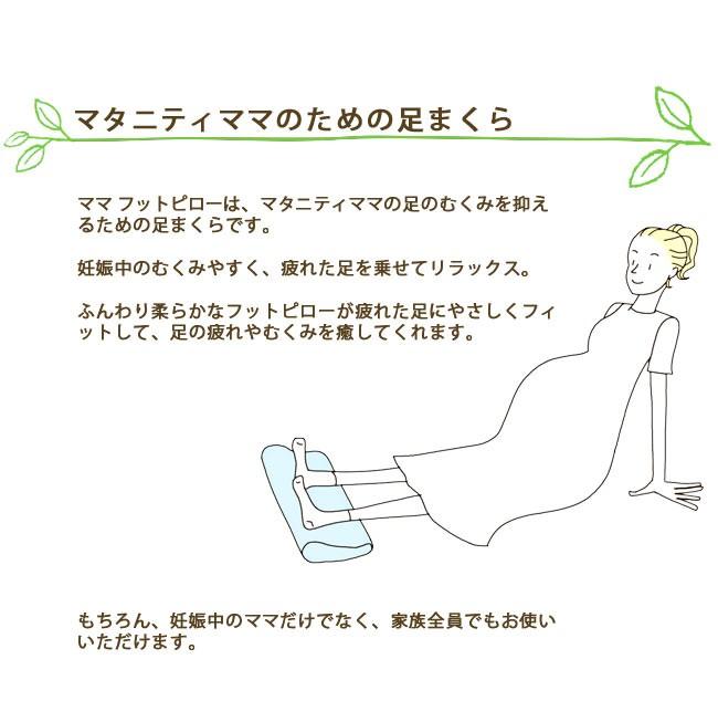 マタニティママのための足まくら。ママ フットピローは、マタニティママの足のむくみを抑えるための足まくらです。妊娠中のむくみやすく、疲れた足を乗せてリラックス。ふんわり柔らかなフットピローが疲れた足にやさしくフィットして、足の疲れやむくみを癒してくれます。もちろん、妊娠中のママだけでなく、家族全員でもお使いいただけます。