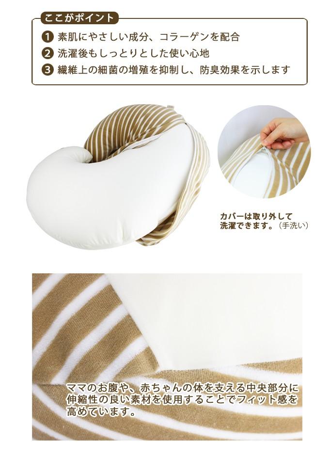 ここがポイント。1、素肌にやさしい保湿成分配合。2、洗濯後もしっとりとした使い心地。3、繊維上の菌の繁殖を抑え防臭効果を発揮。カバーは外して洗濯できます。手洗い。ママのお腹や、赤ちゃんの体を支える中央部分に伸縮性の良い素材を使用することでフィット感を高めています
