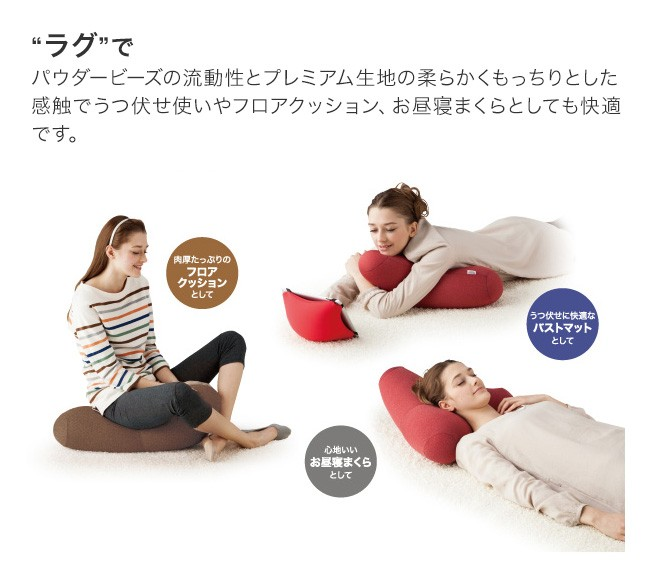 ラグで、うつ伏せ使いやお昼寝枕として MOGUプレミアムトライパッドクッション