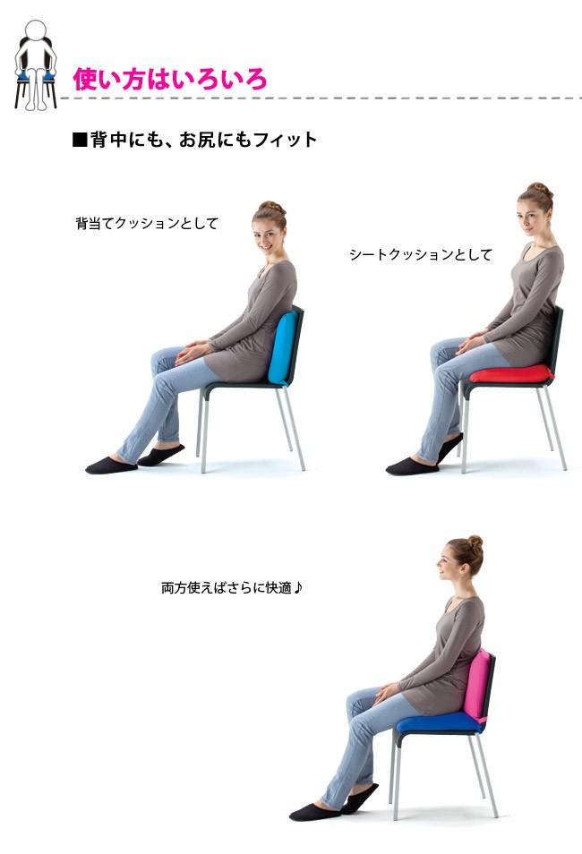 使い方はいろいろ。背中にもお尻にもフィット。背あてクッションとして。シートクッションとして。両方使えばさらに快適。