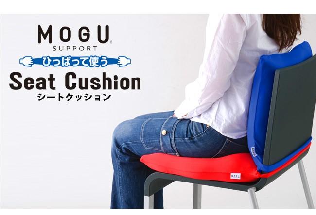 MOGU SUPPORT ひっぱって使う、シートクッション Seat Cushion。のびるシートクッション