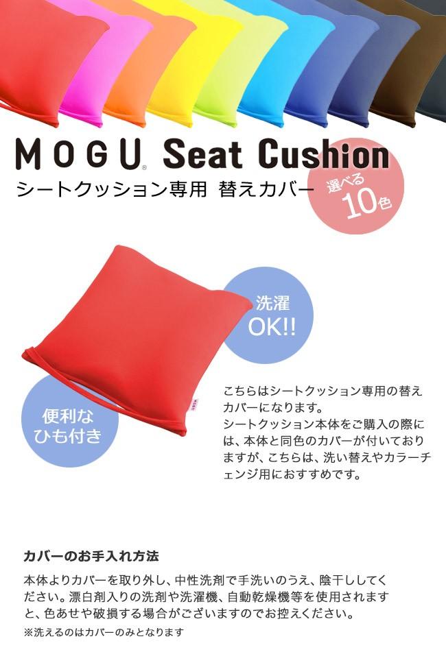 mogu seat cushion MOGU モグ シートクッション 専用替えカバー、選べる10色、洗濯OK、便利なひも付き、こちらはシートクッション専用の替えカバーになります。シートクッション本体をご購入の際には、本体と同色のカバーが付いておりますが、こちらは洗い替えやカラーチェンジ用におすすめです。カバーのお手入れ方法、本体よりカバーを取り外し、中性洗剤で手洗いのうえ、陰干ししてください。漂白剤入の洗剤や洗濯機、自動乾燥機等を使用されますと、色あせや破損する場合がございますのでお控えください。洗えるのはカバーのみとなります。