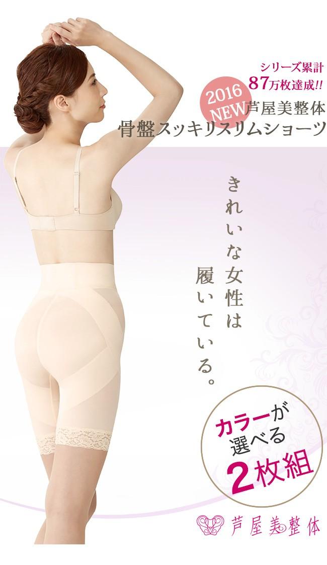 芦屋美整体 骨盤スッキリショーツ 2016  2枚組 キレイな女性は履いている