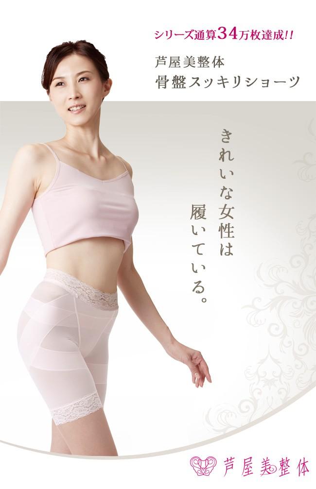 シリーズ通算34万枚達成!芦屋美整体 骨盤スッキリショーツ。きれいな女性は履いている