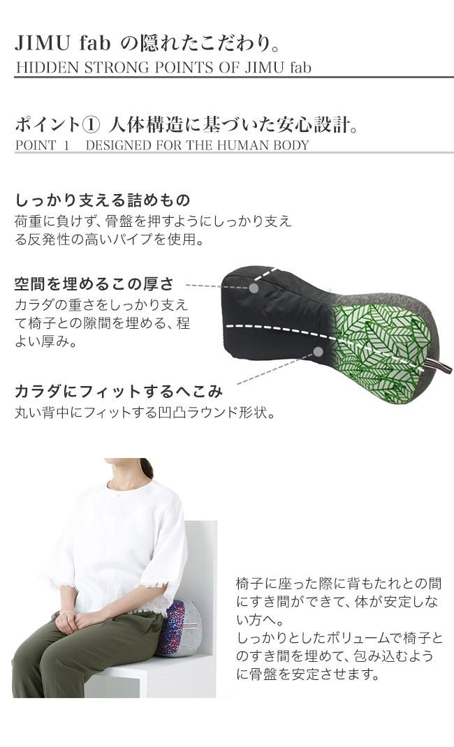 ジムファブ クッション 骨盤ホールドクッション のこだわり、人体構造に基づいた安心設計