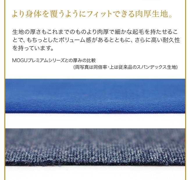 MOGU プレミアムシリーズの特徴 フィットする肉厚生地