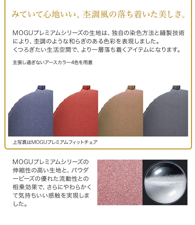 MOGU プレミアムシリーズの特徴 杢調風の落ち着いた生地