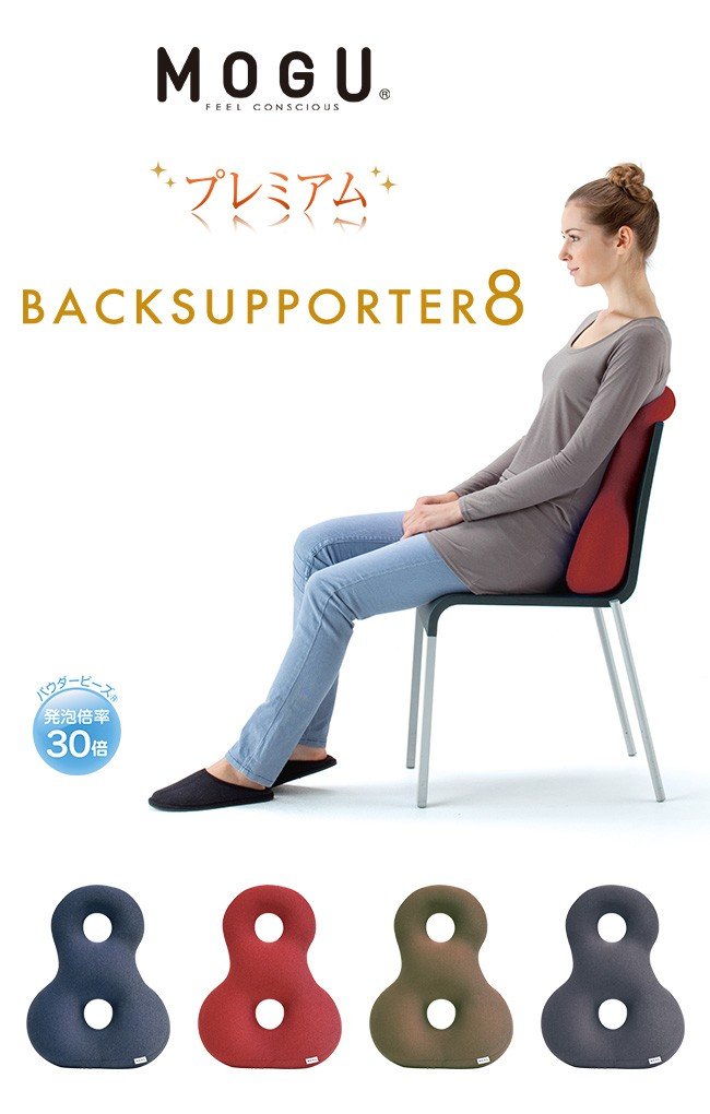 オフィスでの腰痛対策にオススメ、MOGUプレミアムバックサポーターエイト