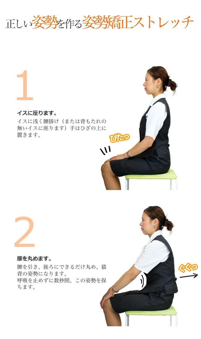 正しい姿勢を作る姿勢矯正ストレッチ 1 イスに座ります。イスに浅く腰掛け(または背もたれの無いイスに座ります)手はひざの上に置きます。 2 腰を丸めます。腰を引き、後ろにできるだけ丸め、猫背の姿勢になります。呼吸を止めずに数秒間、この姿勢を保ちます。