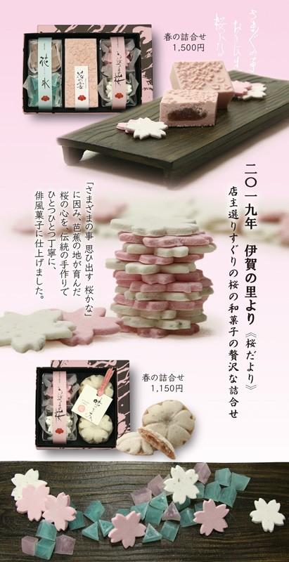 さまざま桜