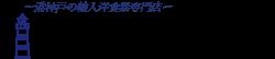港神戸の輸入洋食器店