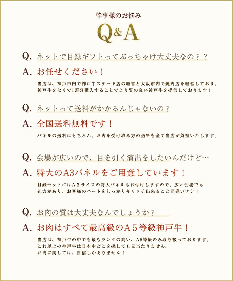 幹事様のお悩みQ&A
