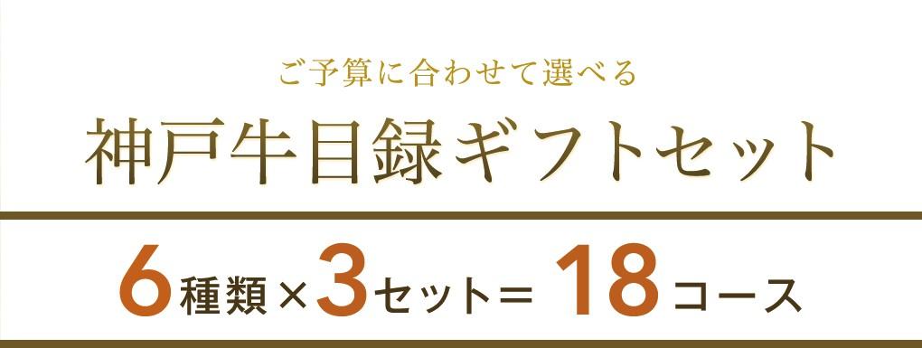 ご予算に合わせて選べる神戸牛目録ギフトセット