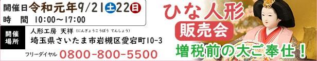 雛人形展示会令和元年9月21・22日