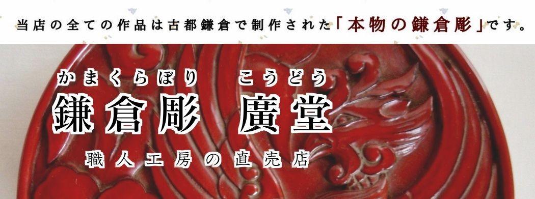 鎌倉彫職人工房の直売ネットショップです