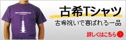 古希祝いTシャツ