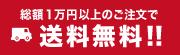 総額1万円以上のご注文で送料無料!