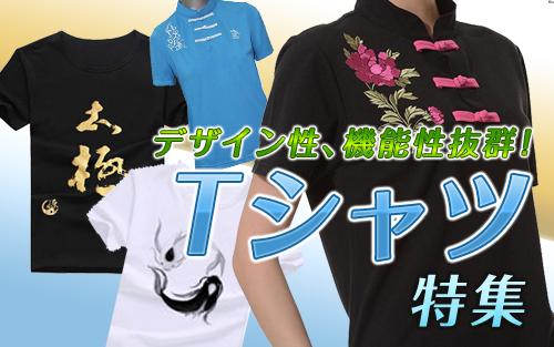 人気武術Tシャツ特集