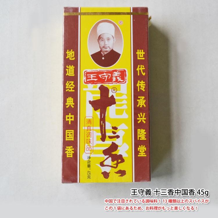 王守義 十三香中国香