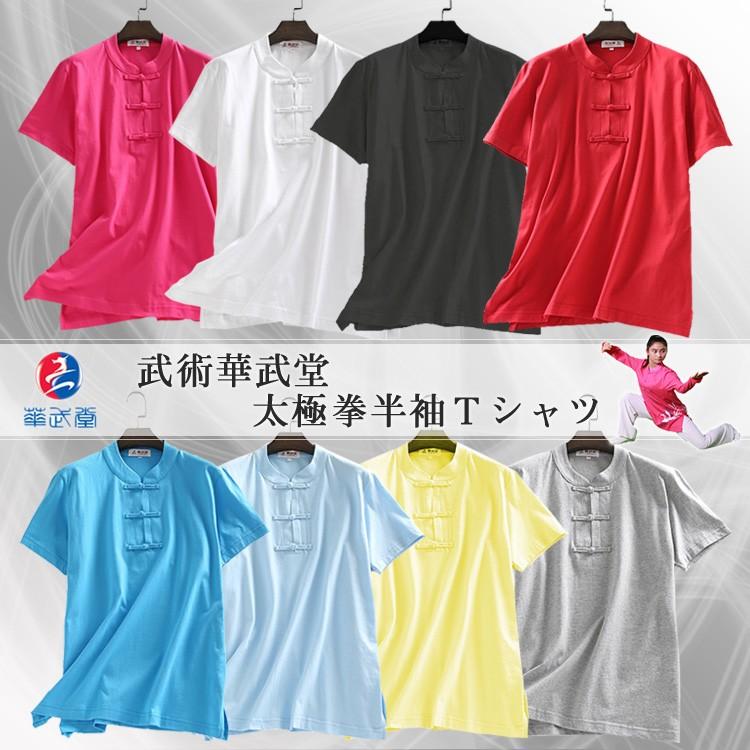 武術華武堂 太極拳半袖Tシャツ