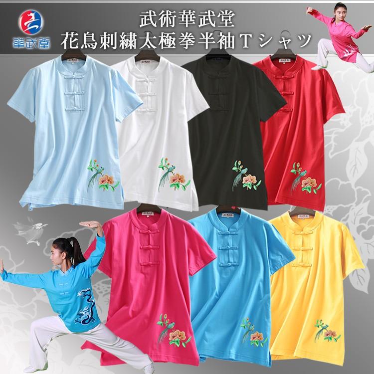 花鳥刺繍太極拳半袖Tシャツ